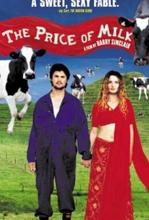 Цена молока / The Price of Milk (2000)