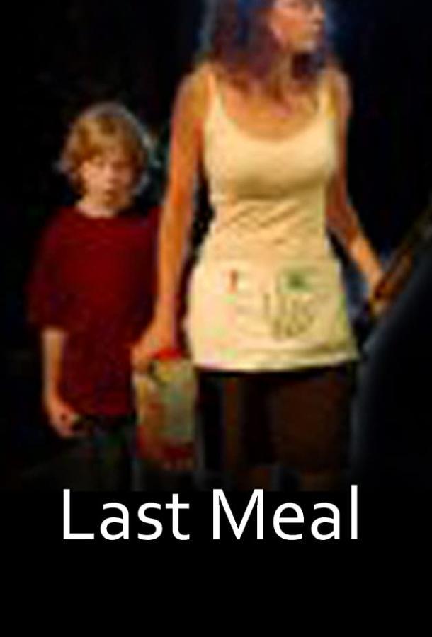 Последний обед / Last Meal (2008)