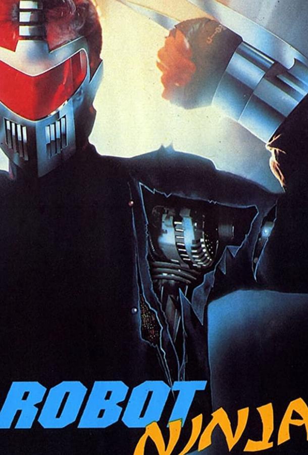 Робот-ниндзя / Robot Ninja (1989)