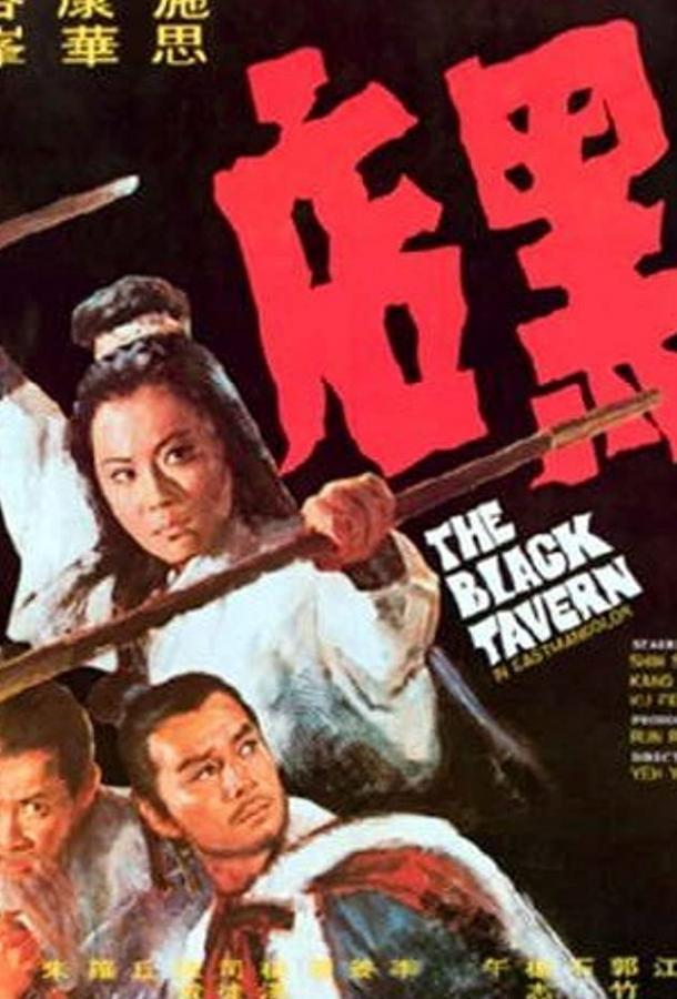 Черная таверна / Hei dian (1972)