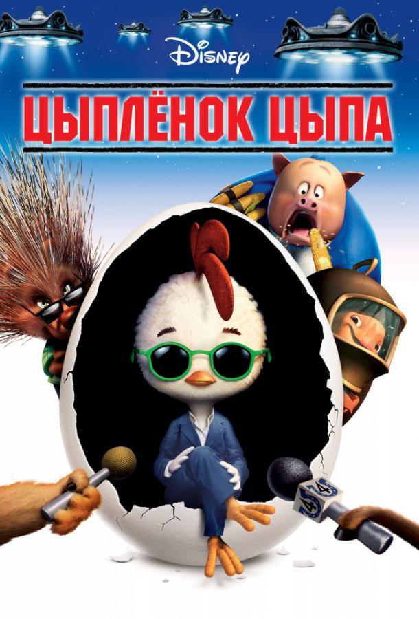 Цыплёнок Цыпа / Chicken Little (2005)