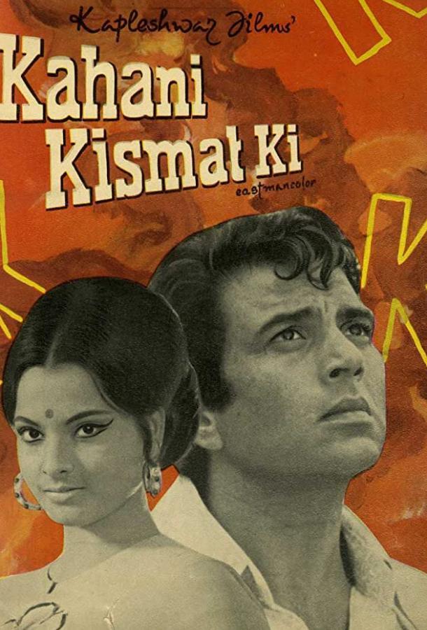 История судьбы / Kahani Kismat Ki (1973)