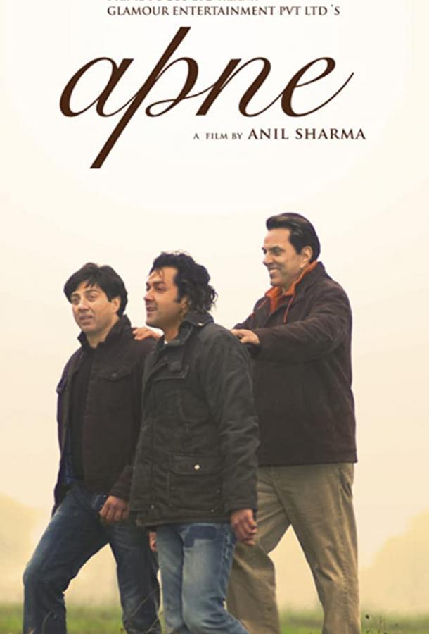 Родные люди (2007)