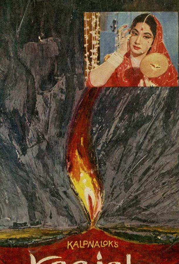 Тени / Kaajal (1965)