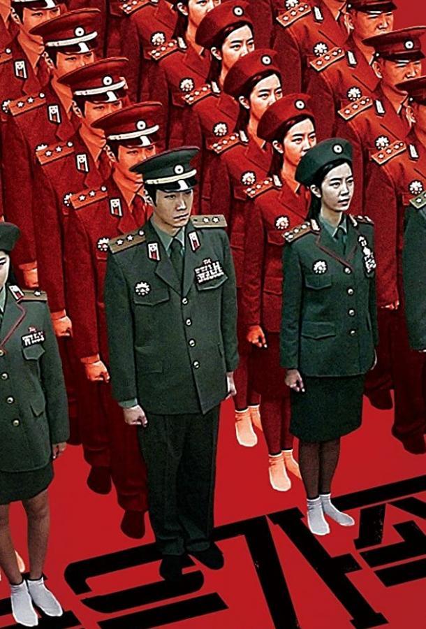 Красная семья / Bulgeun gajok (2013)