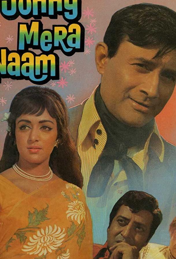 Меня зовут Джонни / Johny Mera Naam (1970)