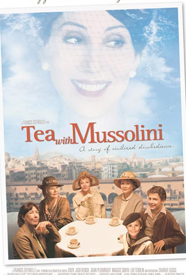 Чай с Муссолини / Un tè con Mussolini (1999)