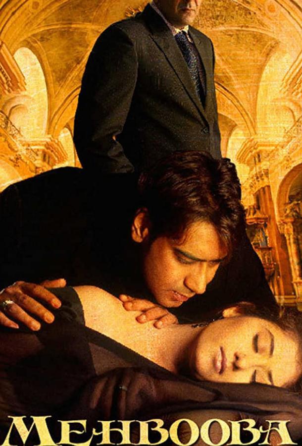 Любимая / Mehbooba (2008)