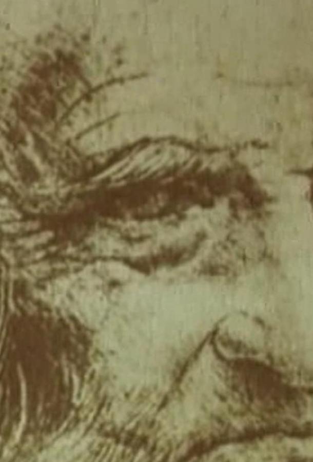 Улыбка Леонардо да Винчи (1986)
