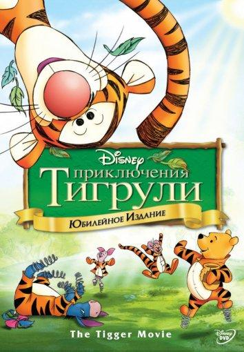 Приключения Тигрули / The Tigger Movie (2000)