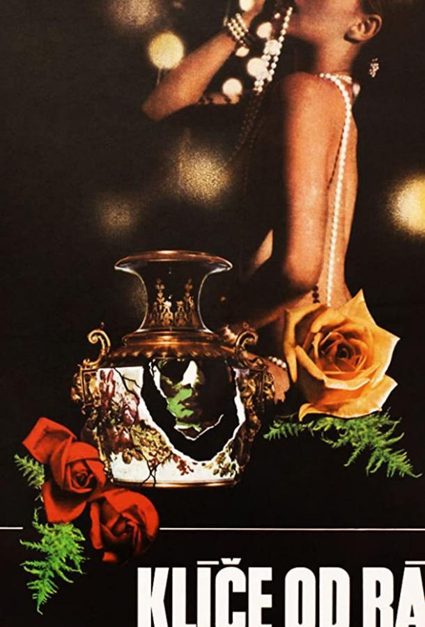 Ключи от рая (1975)