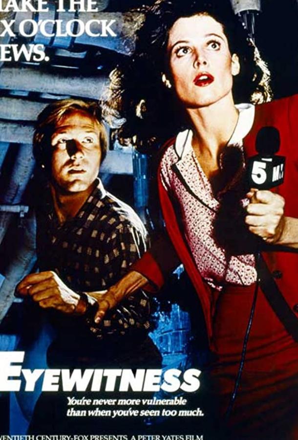 Очевидец / Eyewitness (1981)