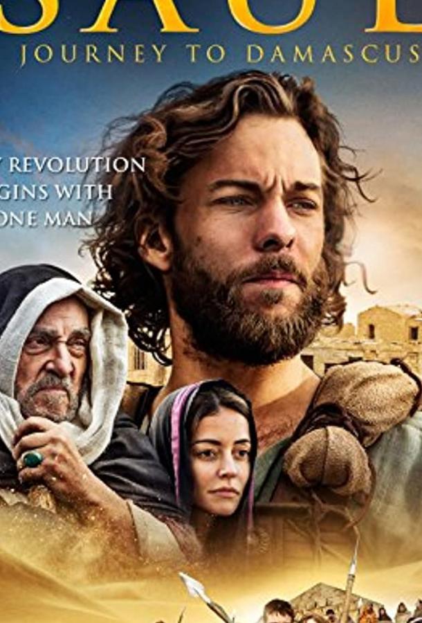 Саул: Путешествие в Дамаск / Saul: The Journey to Damascus (2014)