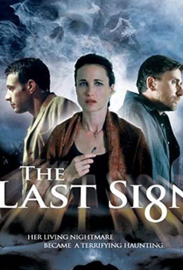 Последний знак / The Last Sign (2005)