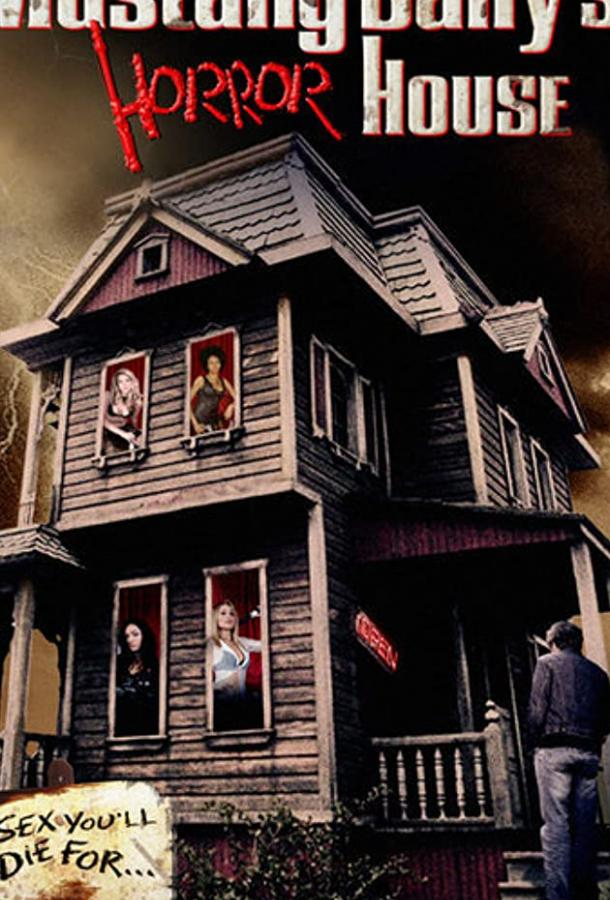 Дом ужасов / Mustang Sally (2006)