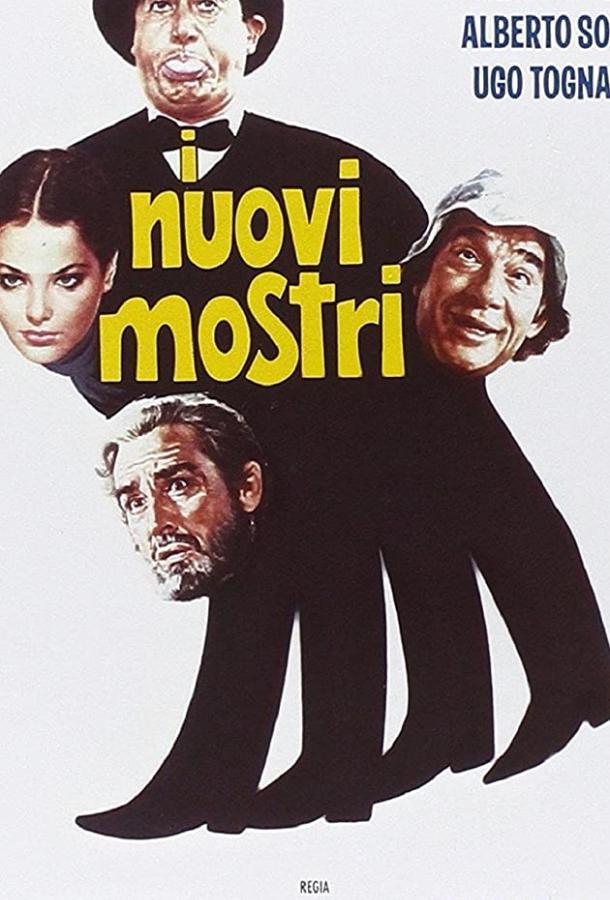 Новые чудовища (1977)