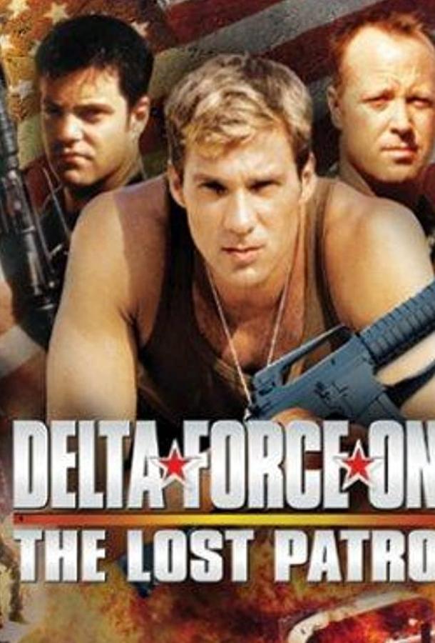 Дельта Форс: Пропавший патруль (2000)
