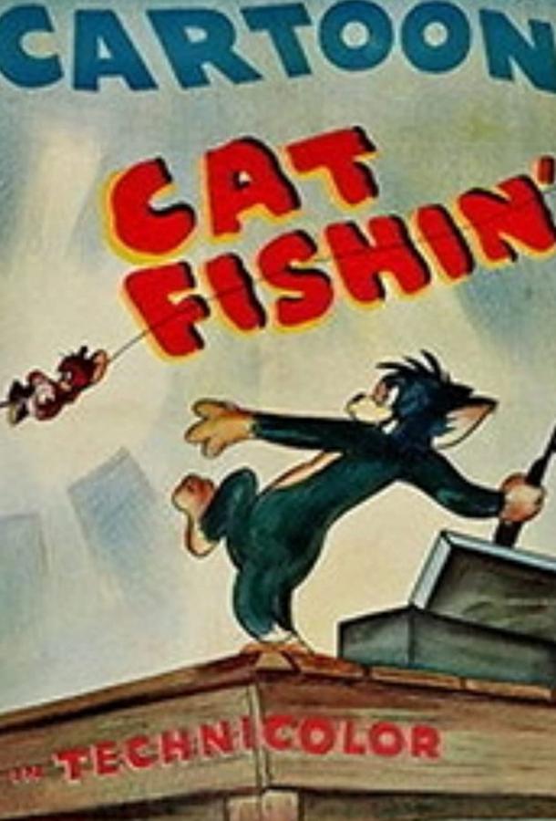 Том и Джерри на рыбалке