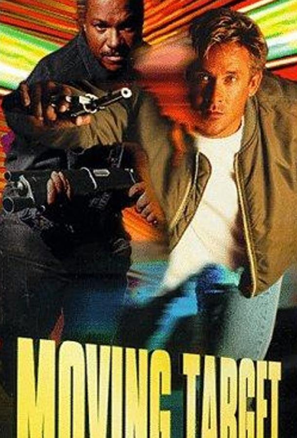 Бегущая мишень / Moving Target (1996)
