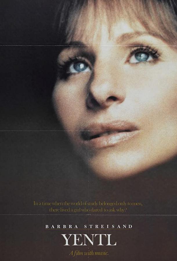Йентл / Yentl (1983)