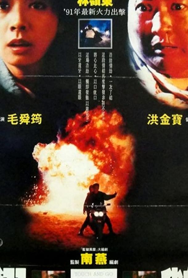 Возврата нет (1991)