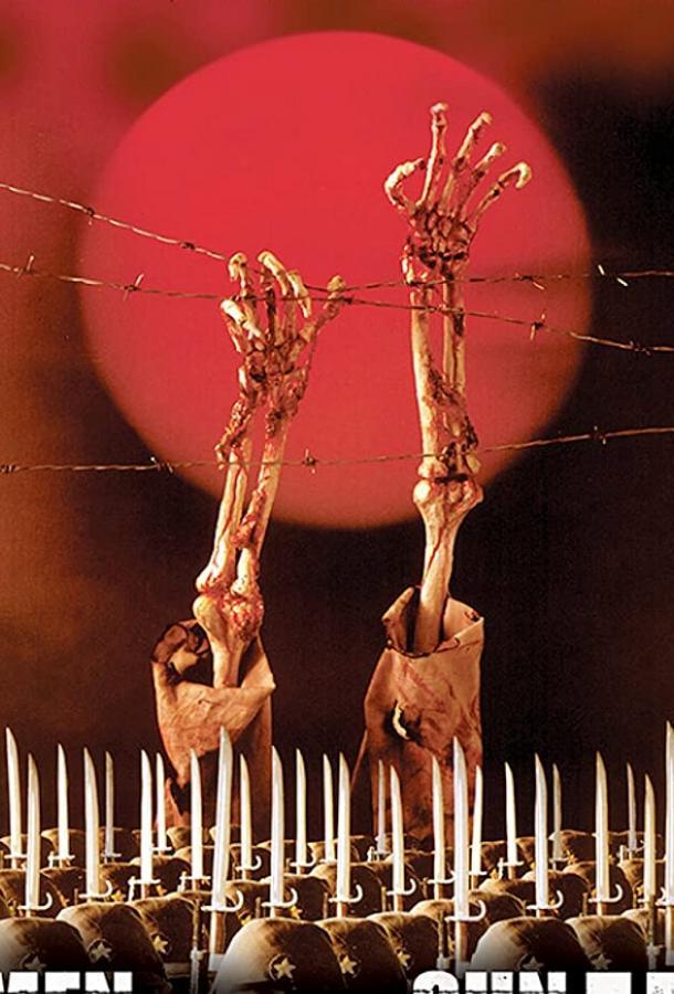 Люди за Солнцем 2: Лаборатория дьявола / Hei tai yang 731 xu ji zhi sha ren gong chang (1992)