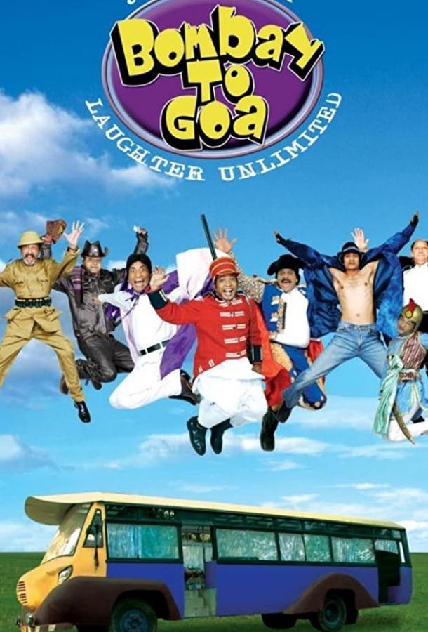 Невероятное путешествие из Бомбея в Гоа / Journey Bombay to Goa: Laughter Unlimited (2007)