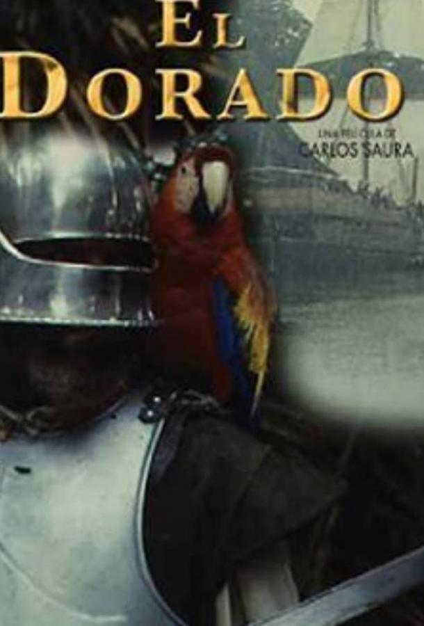 Эльдорадо / El Dorado (1988)
