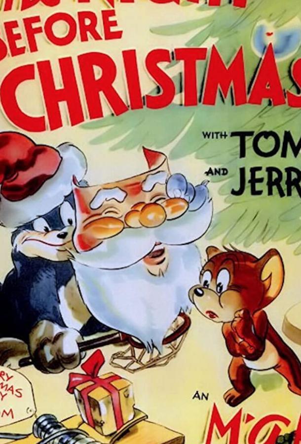 Ночь перед Рождеством (1941)