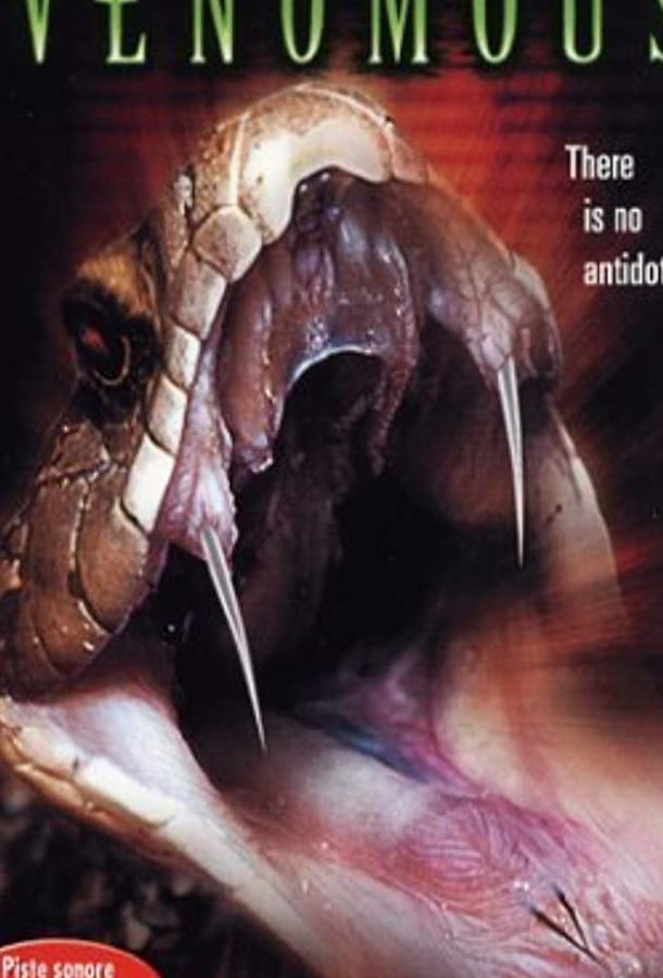 Гремучие змеи (2001)