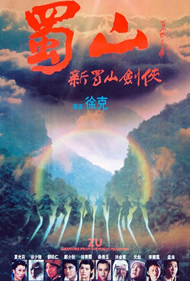 Воины Зу / Shu Shan - Xin Shu shan jian ke (1983)
