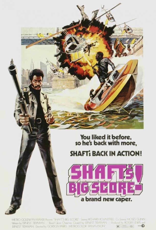 Большая удача Шафта / Shaft's Big Score! (1972)