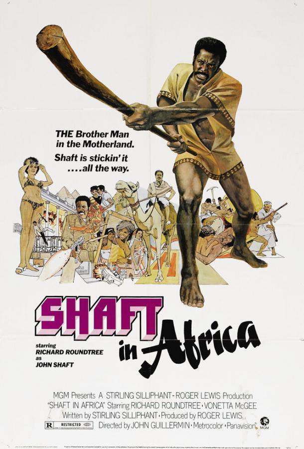 Шафт в Африке / Shaft in Africa (1973)