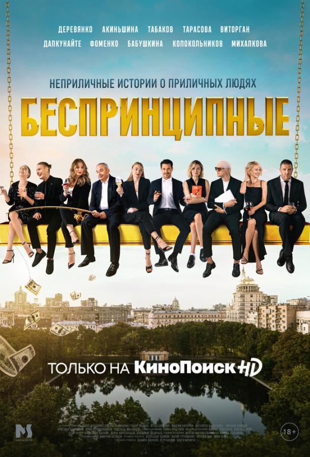 Беспринципные  (2020) 1 сезон 8 серия.