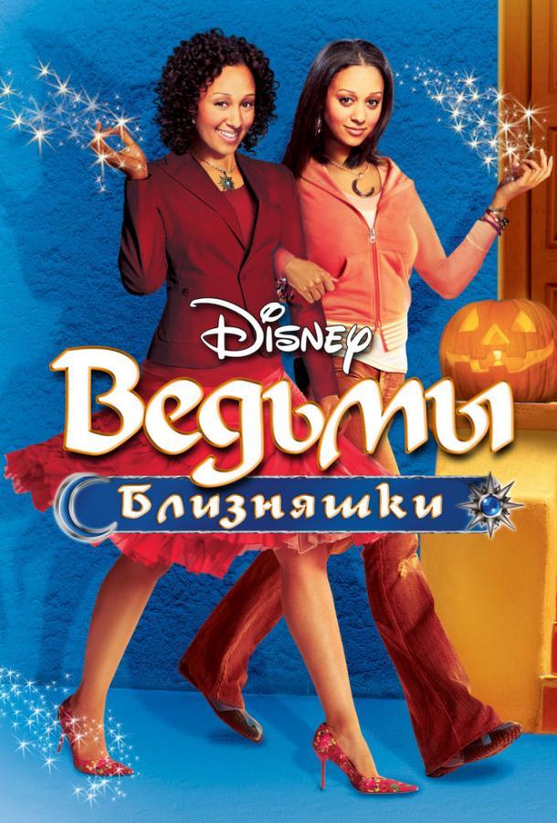 Ведьмы-близняшки / Twitches (2005)