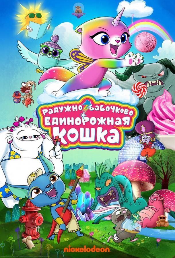 Радужно-бабочково-единорожная кошка (2019)