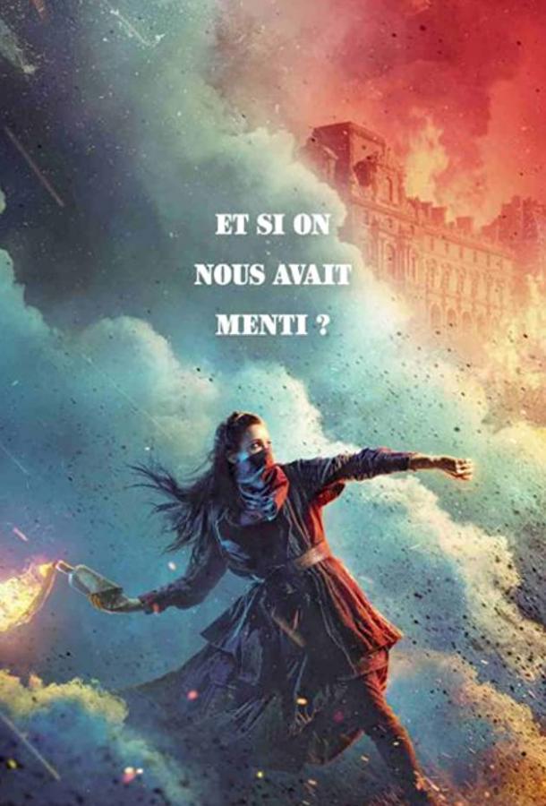 Французская революция  (2020) 1 сезон 8 серия.