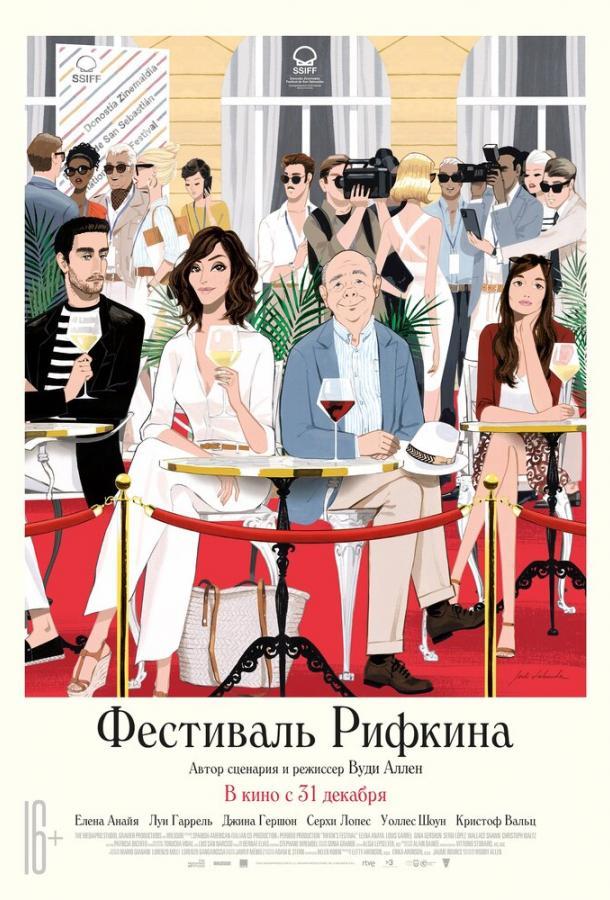 Фестиваль Рифкина (2020) смотреть бесплатно онлайн