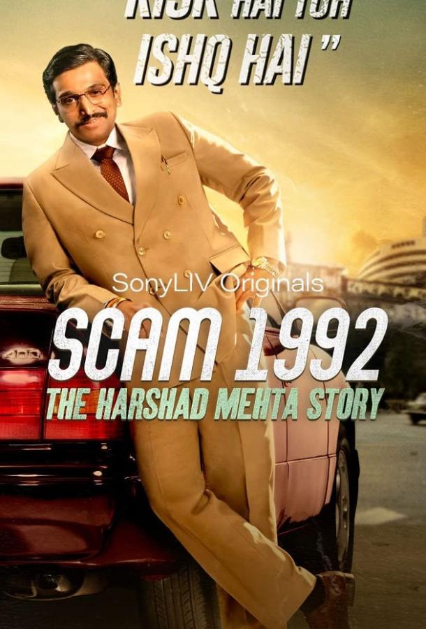 Жульничество 1992: История Харшада Мехты (2020)