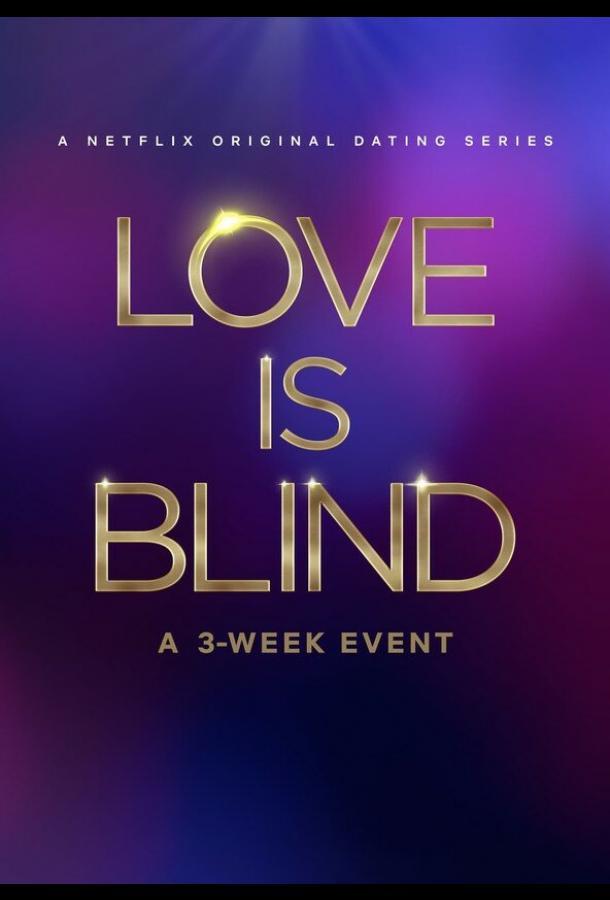 Слепая любовь / Love Is Blind (2020) смотреть онлайн 1 сезон