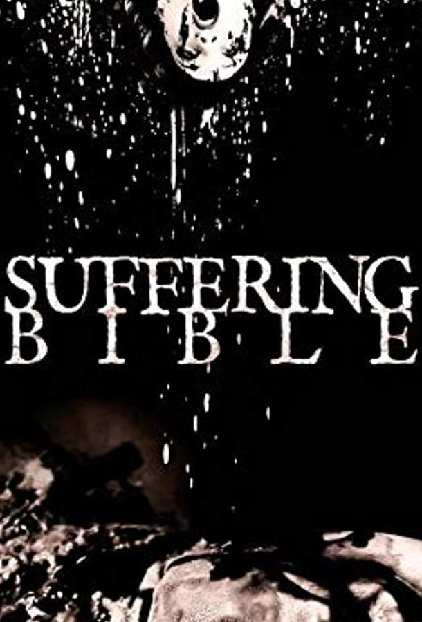 Страдающая библия