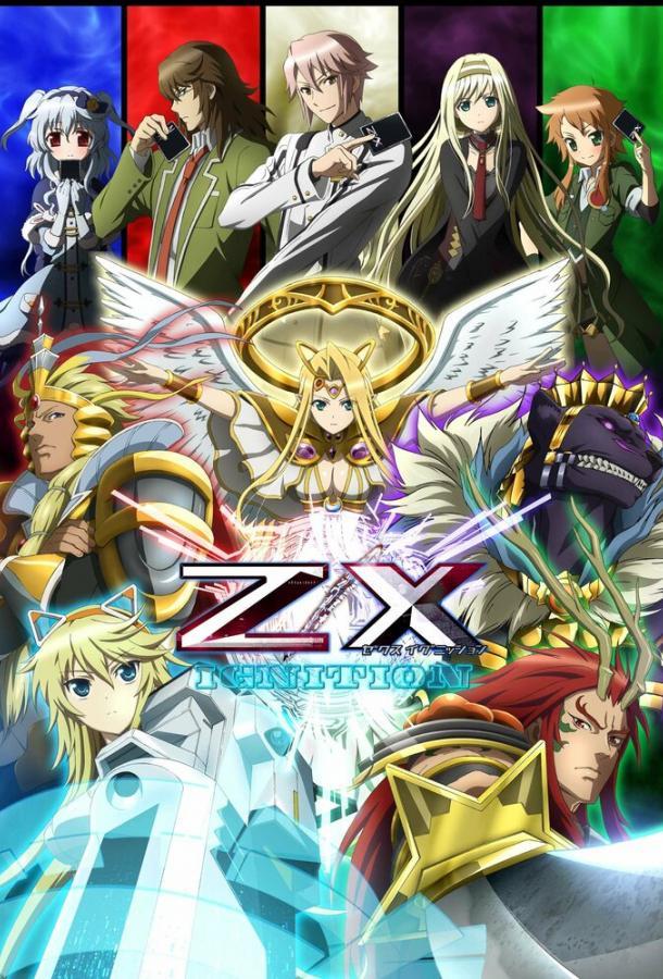 Z/X: Зажигание