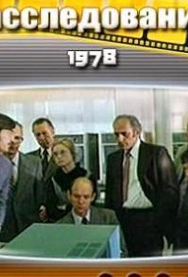 Комиссия по расследованию (1978)
