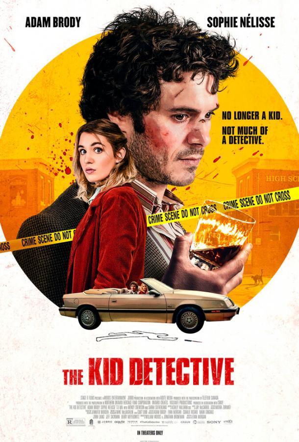 Подростковый детектив 2020 смотреть онлайн в хорошем качестве