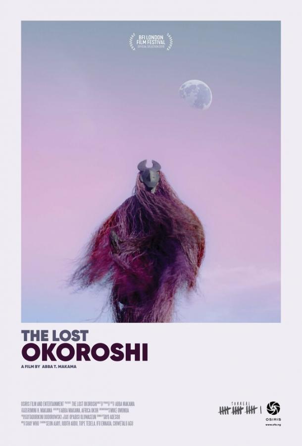 Потерянный Окороши (2019)