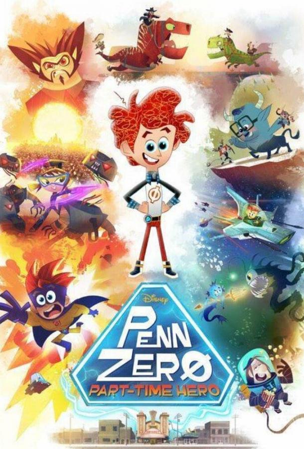 Супергерой на полставки / Penn Zero: Part-Time Hero (2014)