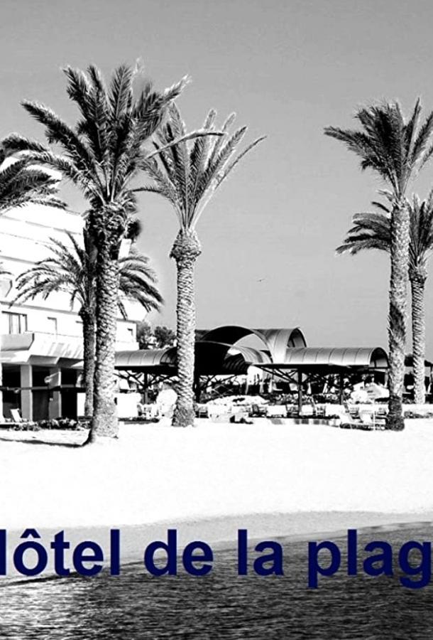 Отель Пляж