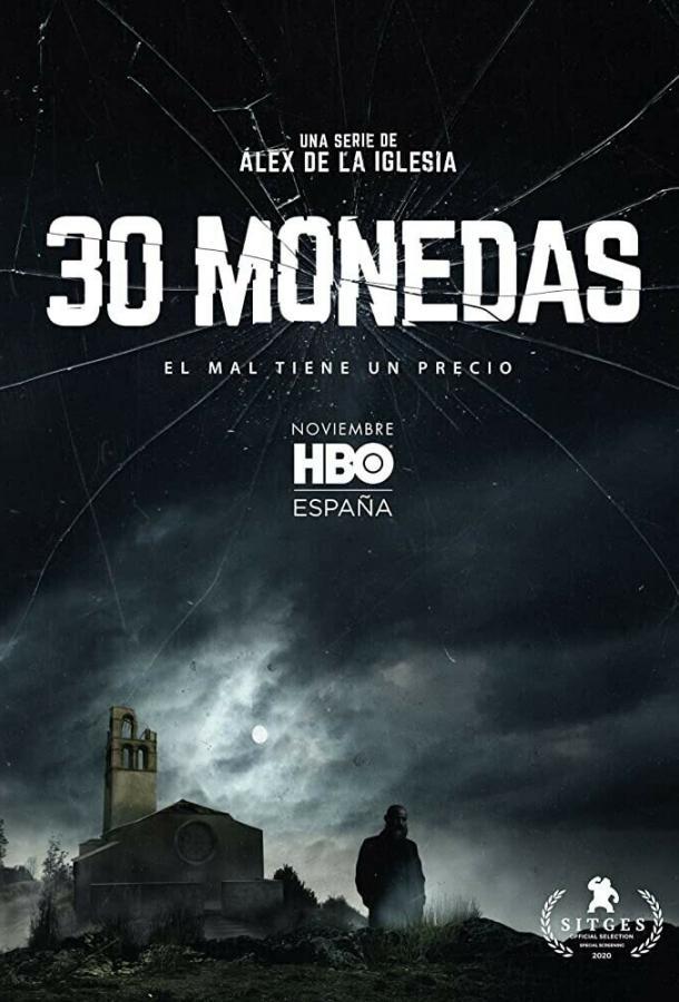 Тридцать сребреников / 30 Monedas (2020)