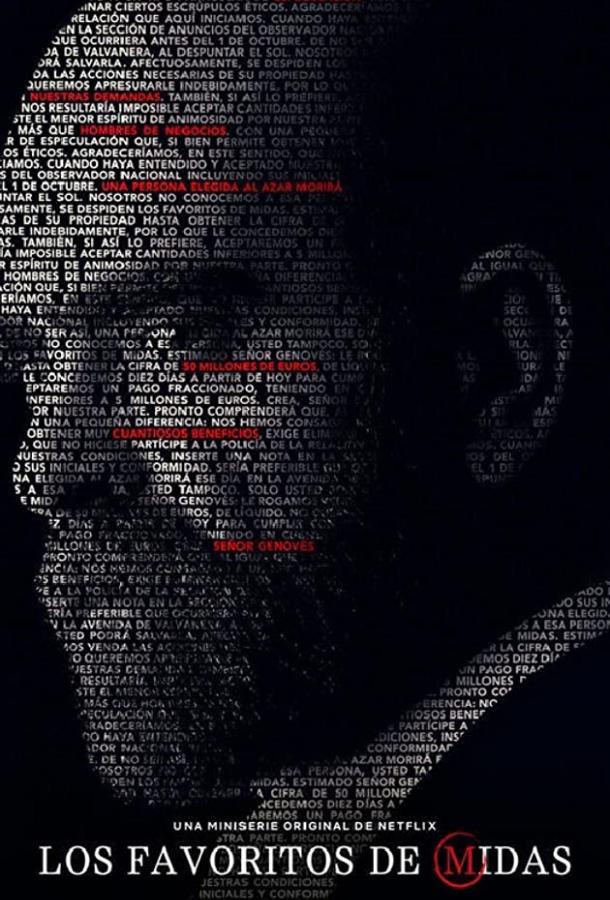 Сериал Любимцы Мидаса (2020) смотреть онлайн 1 сезон