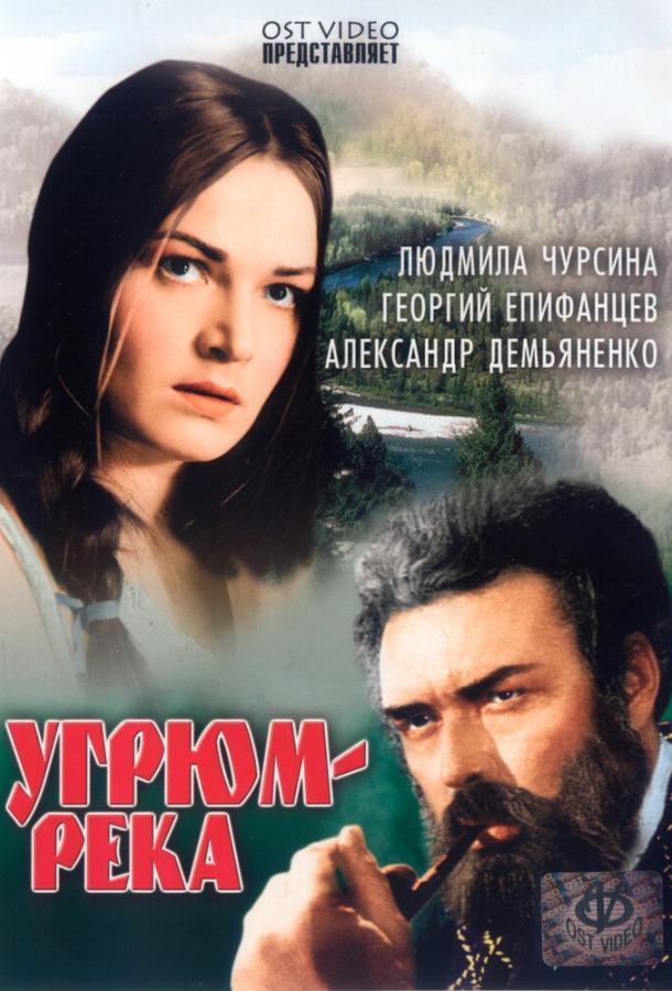 Угрюм-река 1968 смотреть онлайн 1 сезон все серии подряд в хорошем качестве